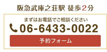 お問い合わせください!TEL:0664330022