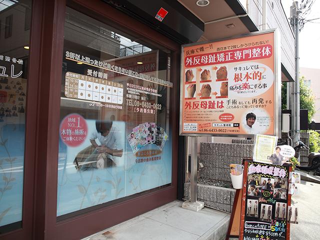 大阪巻き爪フットケア専門院