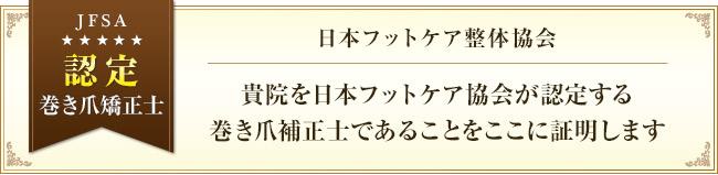 日本フットケア整体協会